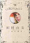 田村由美−生命の熱量−