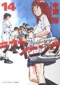 ラストイニング 私立彩珠学院高校野球部の逆襲 14