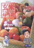 玄米せんせいの弁当箱 8