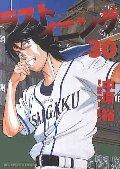 ラストイニング 私立彩珠学院高校野球部の逆襲 30
