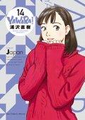 YAWARA! 完全版 14