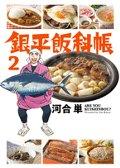 銀平飯科帳  2