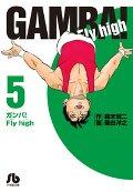 ガンバ!Fly high  5