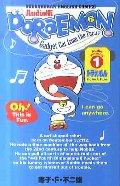 オーディオ版 Doraemon 1