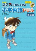 名探偵コナンと楽しく学ぶ 小学英語ドリル 単語編 CD付