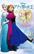 アナと雪の女王 同時収録短編エルサのサプライズ