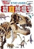 そうだったのか!初耳恐竜学
