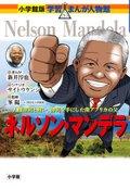 ネルソン・マンデラ 人種差別と戦い、勝利を手にした南アフリカの父