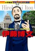 伊藤博文 日本最初の内閣総理大臣