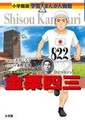金栗四三 日本人初のオリンピアン・日本マラソンの父
