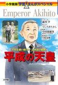 平成の天皇 平和を願い続けた「日本国の象徴」