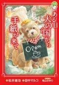 ある日犬の国から手紙が来て ドッグカフェ・ハナペロの物語