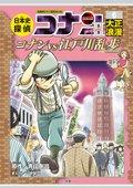 日本史探偵コナンシーズン2 名探偵コナン歴史まんが 6
