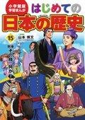 はじめての日本の歴史 15