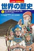 世界の歴史 1