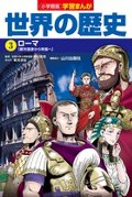 世界の歴史 3