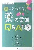 """丸ごとわかる薬の常識""""Q&A"""""""