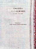 CALICOのインド手仕事布案内