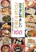 東京労災病院 管理栄養士監修 カラダにやさしいコンビニごはん100
