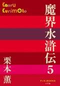 魔界水滸伝 5