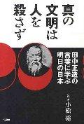 真の文明は人を殺さず 田中正造の言葉に学ぶ明日の日本