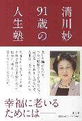 清川妙91歳の人生塾