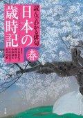 日本の歳時記 読んでわかる俳句 春