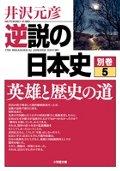 逆説の日本史 別巻5 英雄と歴史の道