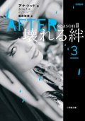 AFTER season2−〔3〕