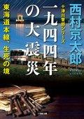 一九四四年の大震災 東海道本線、生死の境