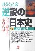 逆説の日本史 12 近世暁光編