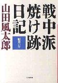 戦中派焼け跡日記 昭和21年