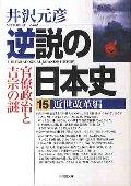 逆説の日本史 15