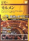 魅惑のオペラ 03 ビゼー カルメン