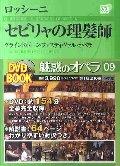 魅惑のオペラ 09 ロッシーニ セビリャの理髪師 DVD付