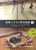 日常にひそむ数理曲線 DVD−Book