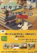 ピタゴラ装置DVDブック 3