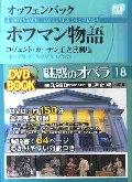 魅惑のオペラ 18 オッフェンバック ホフマン物語