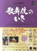 歌舞伎のいき 第3巻 世話物・和事・新歌舞伎編