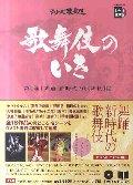 歌舞伎のいき 第4巻 舞踊・新時代の歌舞伎編