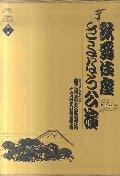 歌舞伎座さよなら公演 16か月全記録 第1巻