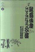 歌舞伎座さよなら公演 16か月全記録 第2巻