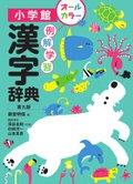 例解学習 漢字辞典 第9版