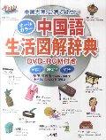 オールカラー中国語生活図解辞典 中国大陸、台湾で役立つ