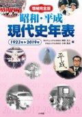 増補完全版 昭和・平成 現代史年表 1923年−2019年