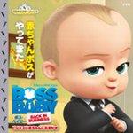 ボス・ベイビー ビジネスは赤ちゃんにおまかせ 赤ちゃんボスがやってきた