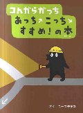 コんガらガっちあっちこっちすすめ!の本