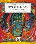 日本の神話古事記えほん 3