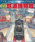 鉄道博物館〈さいたま市〉 列車・新幹線・鉄道の歴史パノラマページつき!