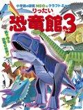 りったい恐竜館 パート3